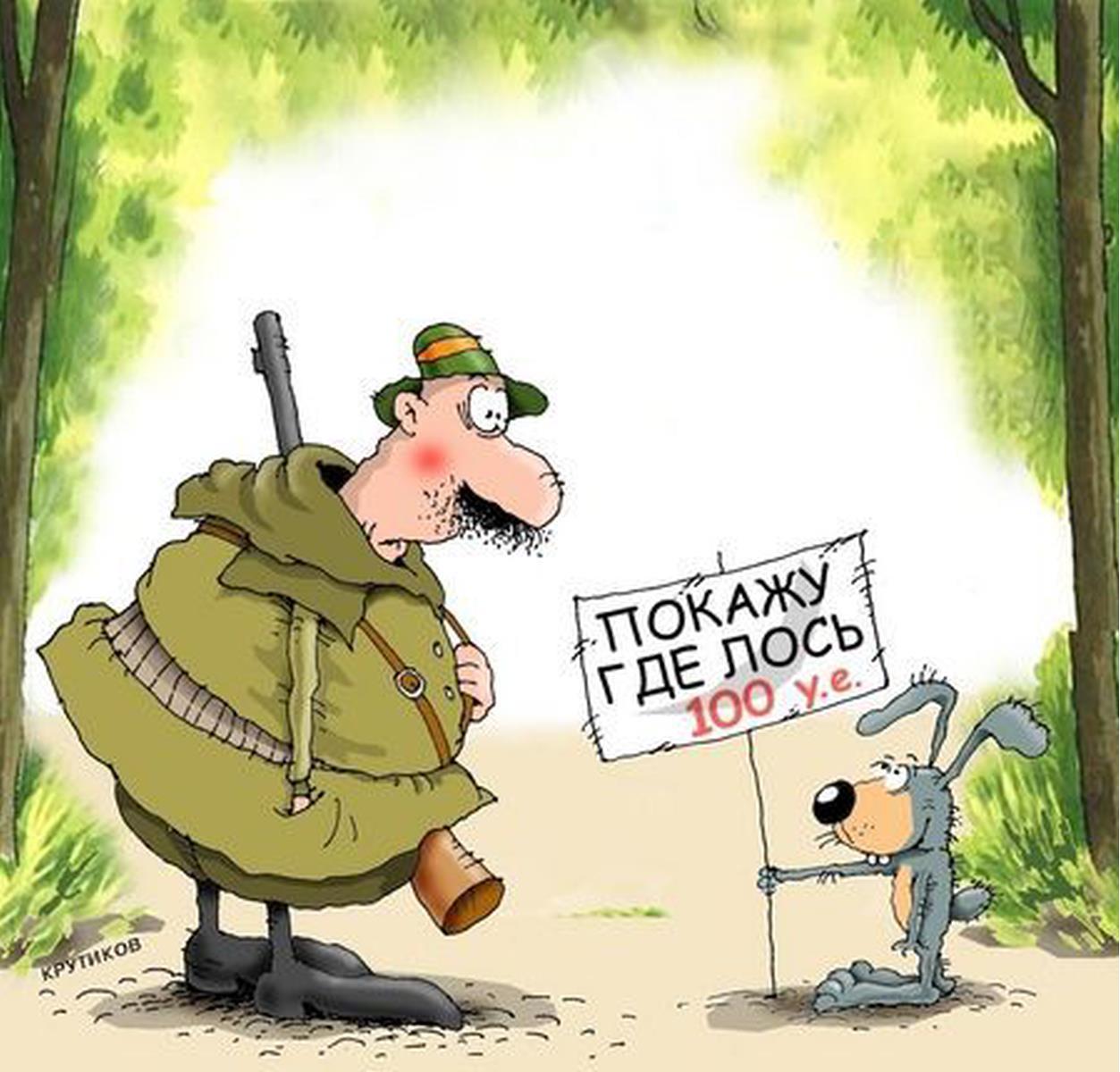 Днем, прикольная картинка охотнику